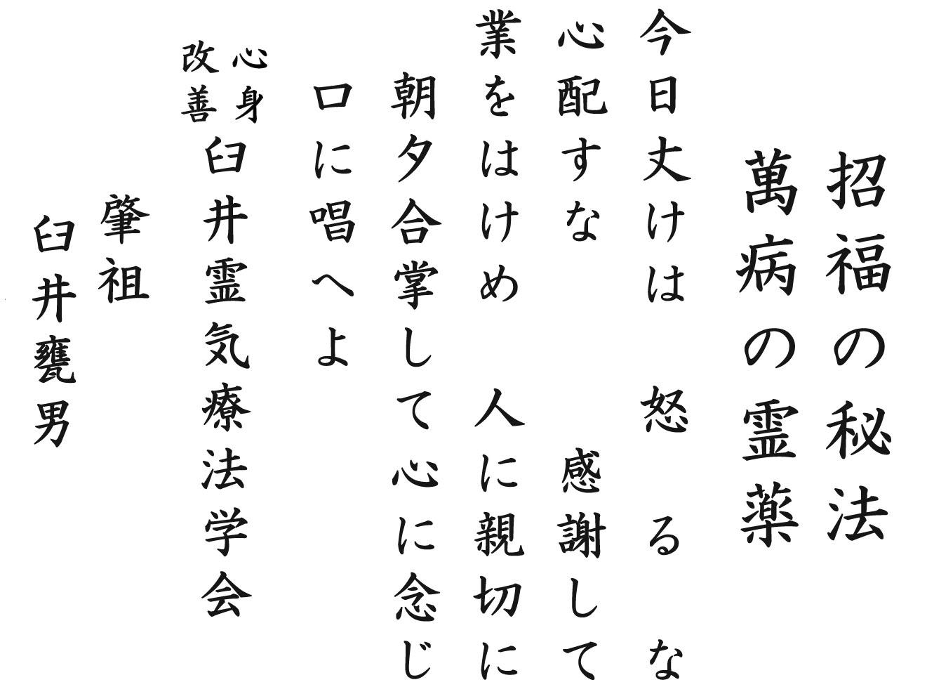 Curso de Reiki à Distância